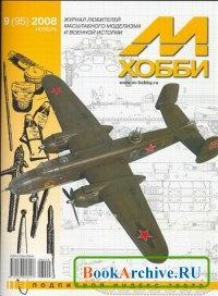 Журнал M-Хобби №9 (95) 2008