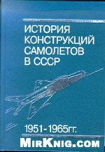 Книга История конструкций самолетов в СССР 1951-1965 гг