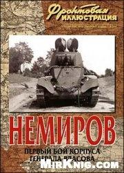 Журнал Немиров. Первый бой корпуса генерала Власова - Фронтовая иллюстрация No 4 - 2008