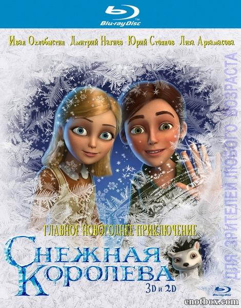 Снежная королева (2012/BDRip/HDRip)