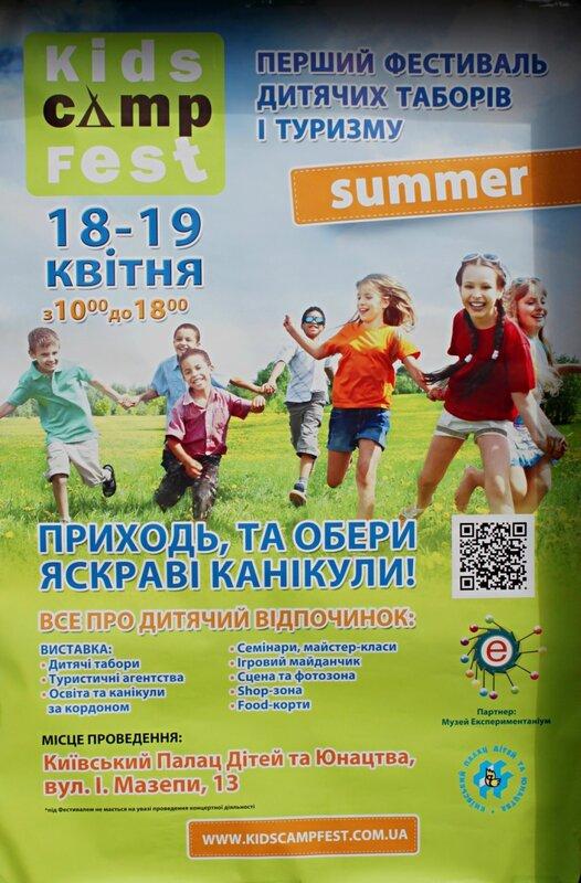 Афиша KidsCampFest