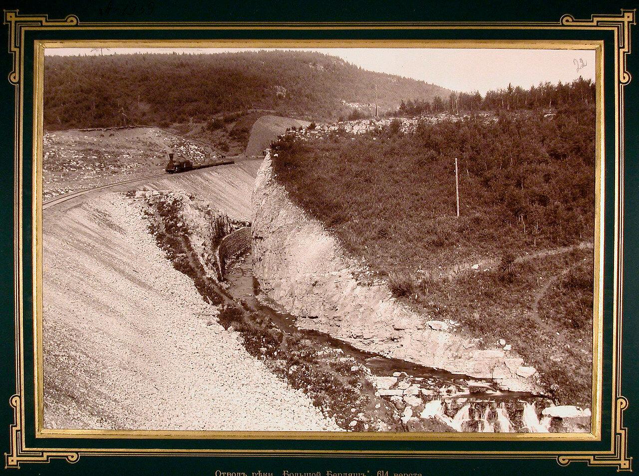 22. Отвод реки Большой Бердяш. 614-я верста, 1885-1889