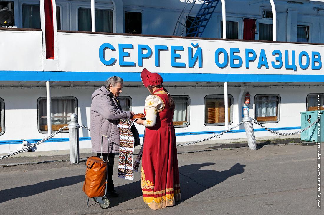 встреча речных туристов хлебом-солью теплоход Сергей Образцов