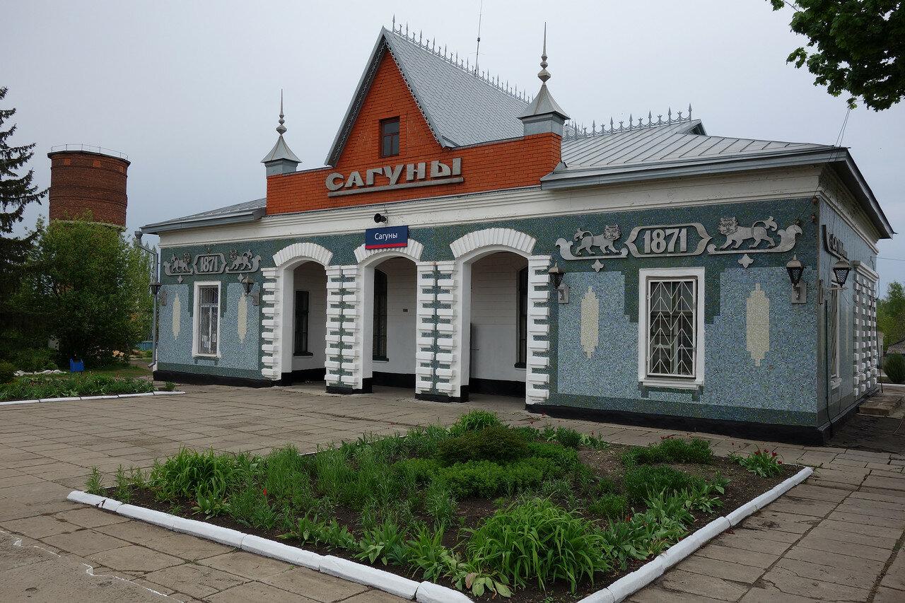 вокзал станции Сагуны