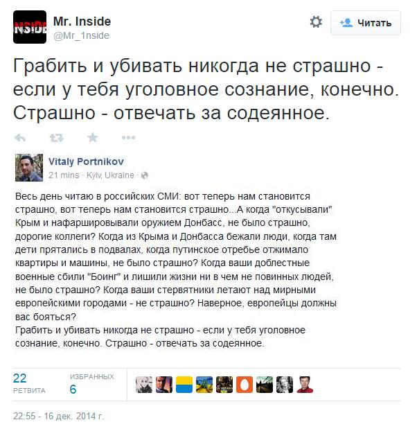 20141216_портников.png