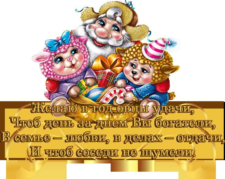новогоднее-пожелание15.png