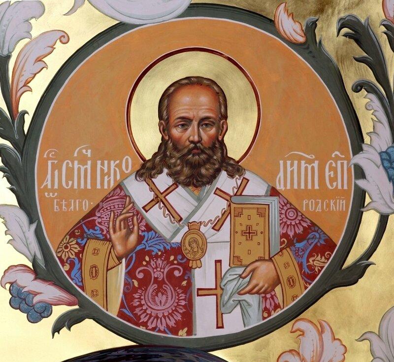 Священномученик Никодим (Кононов), Епископ Белгородский.