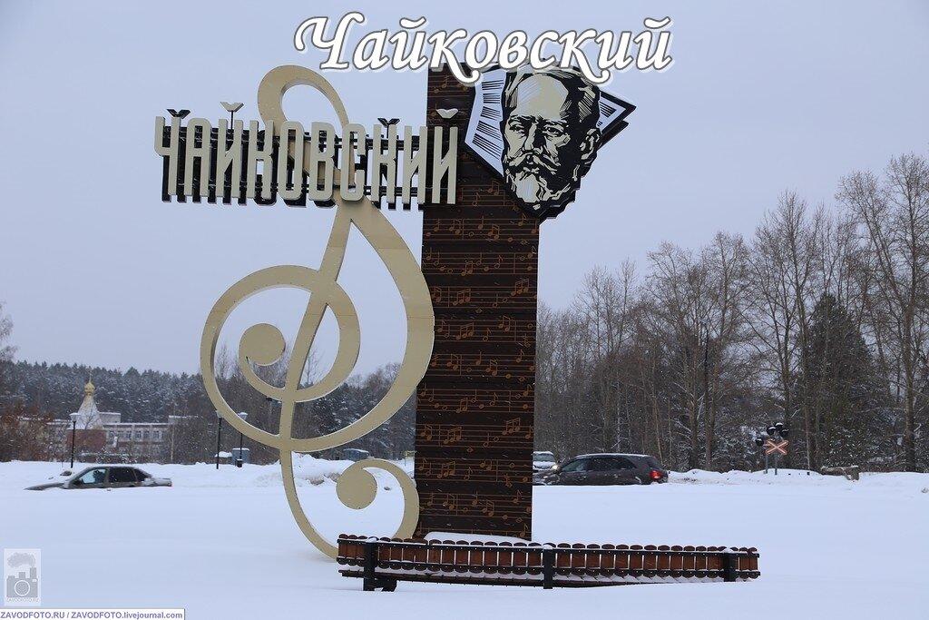 Чайковский.jpg