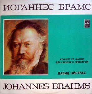 И. Брамс. Концерт для скрипки с оркестром ре мажор, соч. 77 (1969) [С 01861-2]