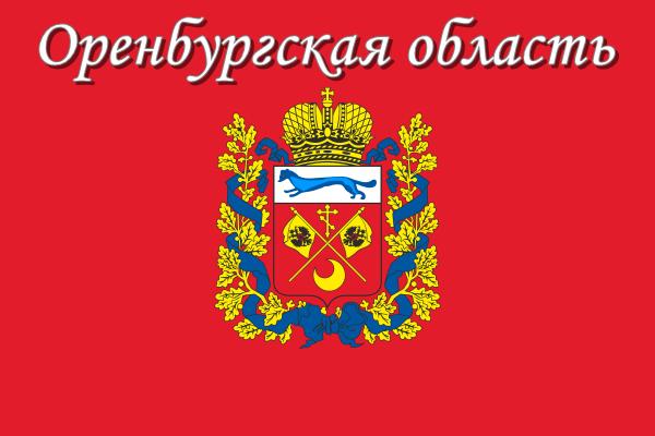 Оренбургская область.png