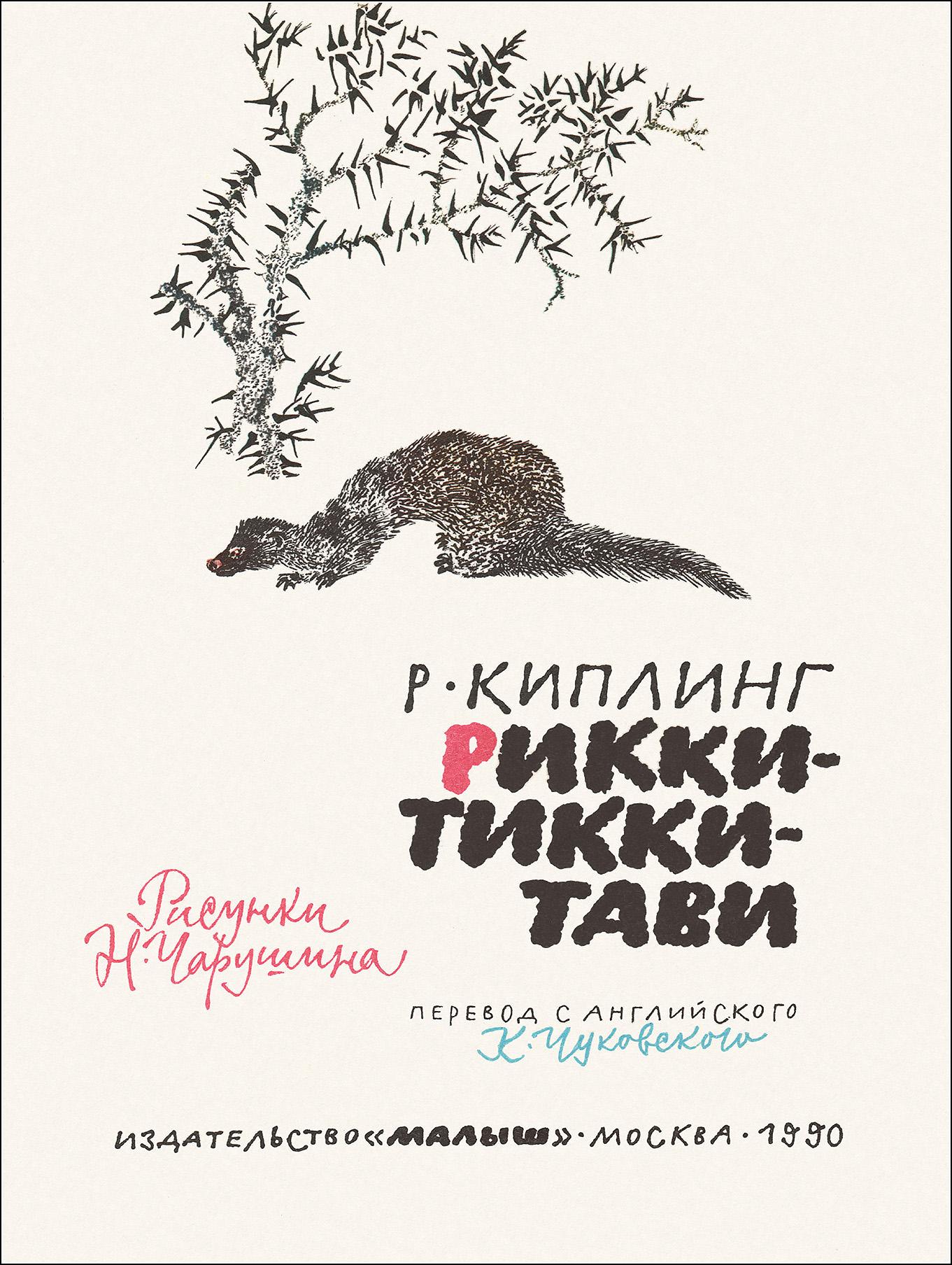 Н. Чарушин, Рикки-тикки-тави