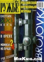 Журнал Ружьё.Российский оружейный журнал №5 2002