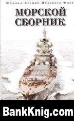 Журнал Морской сборник №01 2008