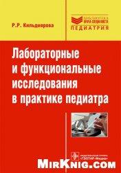 Книга Лабораторные и функциональные исследования в практике педиатра