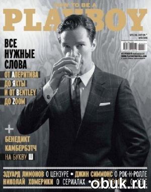 Журнал Playboy. Спецвыпуск №13 (2013) Россия