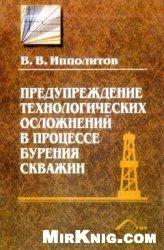 Книга Предупреждение технологических осложнений в процессе бурения скважин.