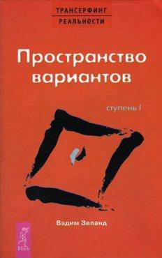 Книга 6 книг. Вадим Зеланд. ''Трансерфинг реальности''