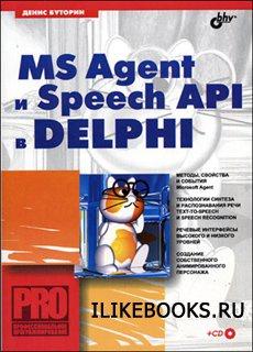 Книга Буторин Денис - MS Agent и Speech API в Delphi (+ CD-ROM)