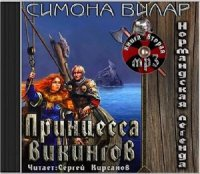 Книга Симона Вилар – Принцесса викингов. Нормандская легенда 2 (Аудиокнига)