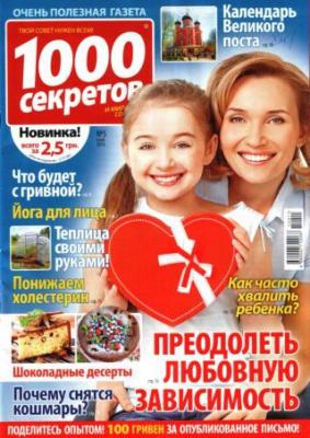 Журнал Журнал 1000 секретов № 5  2014