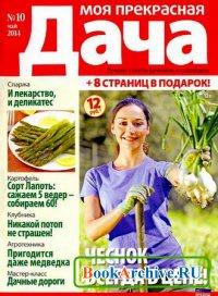 Журнал Моя прекрасная дача №10 (май 2014)