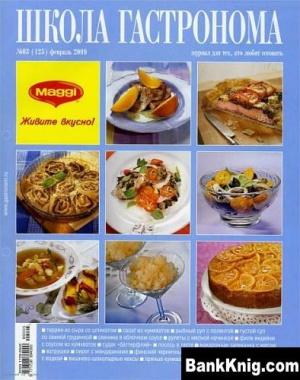 Книга Школа гастранома №3 2009 djvu 9,25Мб