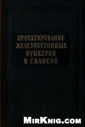 Книга Проектирование железобетонных бункеров и силосов