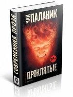 Книга Паланик Чак - Проклятые