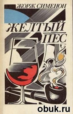 Книга Жорж Сименон - Жёлтый пёс (аудиокнига)