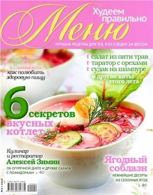 Книга Меню. Худеем правильно № 2 2012
