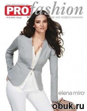 Журнал PROfashion №5 (март 2012)