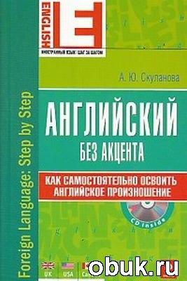 Аудиокнига Скуланова А.Ю. - Английский без акцента (аудио + книга)