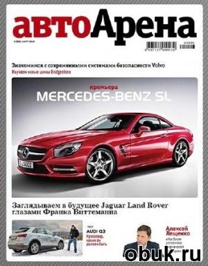 Журнал Автоарена №3 (март 2012)
