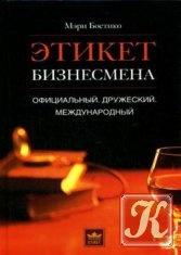 Книга Этикет бизнесмена. Официальный. Дружеский. Международный