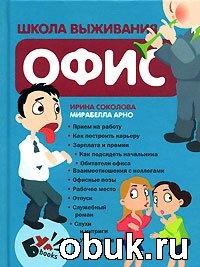 Книга Ирина Соколова, Мирабелла Арно. Школа выживания. Офис