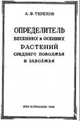 Книга Определитель весенних и осенних растений среднего поволжья и заволжья