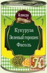 Книга Книга Кукуруза. Зеленый горошек. Фасоль