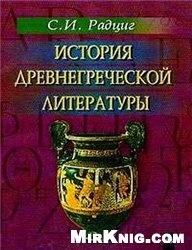 История древнегреческой литературы (аудиокнига)