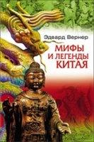Мифы и легенды Китая rtf, fb2, djvu 10,8Мб
