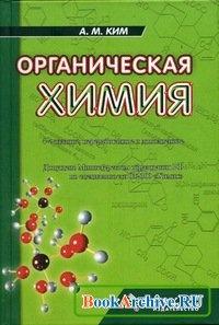 Книга Органическая химия.