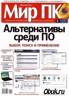 Журнал Мир ПК №9 (сентябрь/2009)