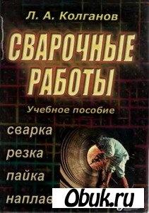 Книга Сварочные работы. Сварка, резка, пайка, наплавка: Учебное пособие