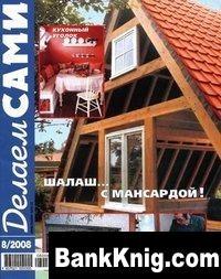 Журнал Делаем сами №8, 2008 djvu 3,33Мб