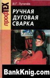 Книга Ручная дуговая сварка pdf 25Мб