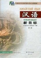 Аудиокнига Китайский язык. Учебник (аудиокнига)  226Мб