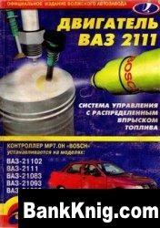 """Книга Руководство по техническому обслуживанию распределенного впрыска топлива двигателя ВАЗ-2111 с контроллером MP7.0H """"BOSCH"""" djvu 4,7Мб"""