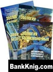 Книга Зоология беспозвоночных: Функциональные и эволюционные аспекты, в 4 томах djvu 32,3Мб
