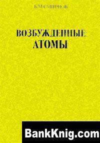 Книга Возбужденные  атомы djvu 2,68Мб