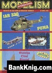 Журнал Modelism   №2  1995 jpg в rar  21,98Мб