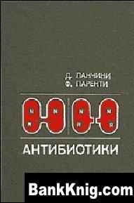 Книга Антибиотики djvu 3,31Мб